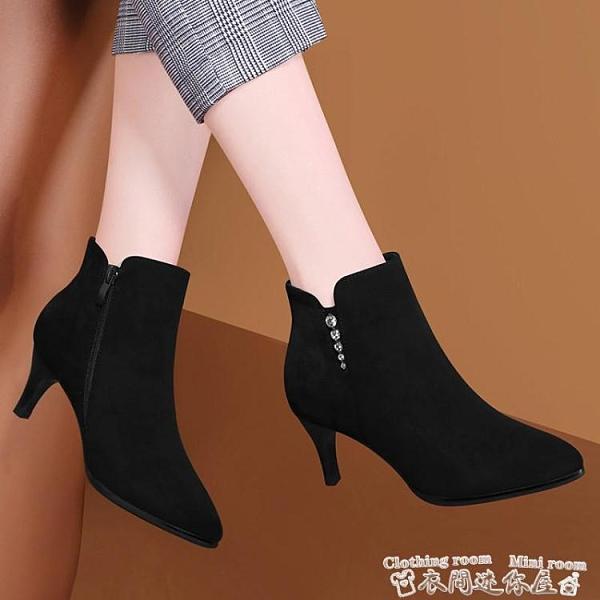 高跟靴細跟短靴女高跟鞋秋冬季年大東妞新款磨砂單靴女鞋5cm馬丁靴  迷你屋 新品
