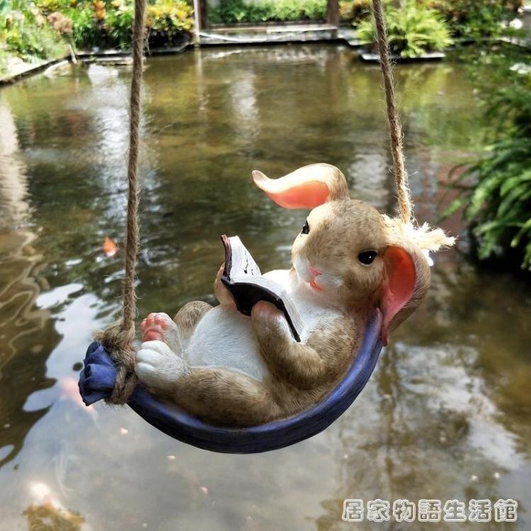 樂天優選-創意動物秋千仿真兔子擺件花園景觀庭院陽台窗台裝飾掛件生日禮物