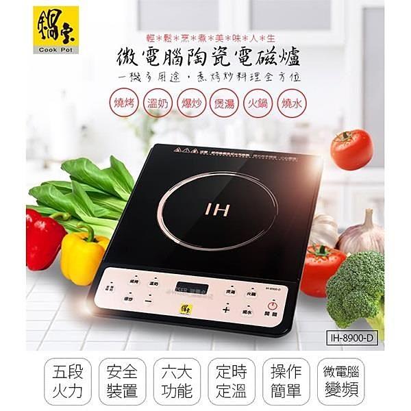 【南紡購物中心】鍋寶 IH-8900-D 微電腦電磁爐 (會挑鍋)
