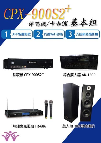 金嗓 點歌機 CPX-900S2+ 伴唱機/卡啦OK 基本組(內含點歌機、擴大機、無線麥克風組、雙十吋落地喇叭)