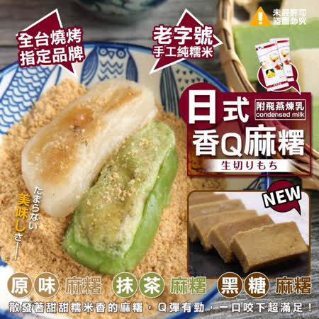 【極鮮配】燒烤必備日式香Q麻糬(附贈煉乳)600g±10%/包*15包