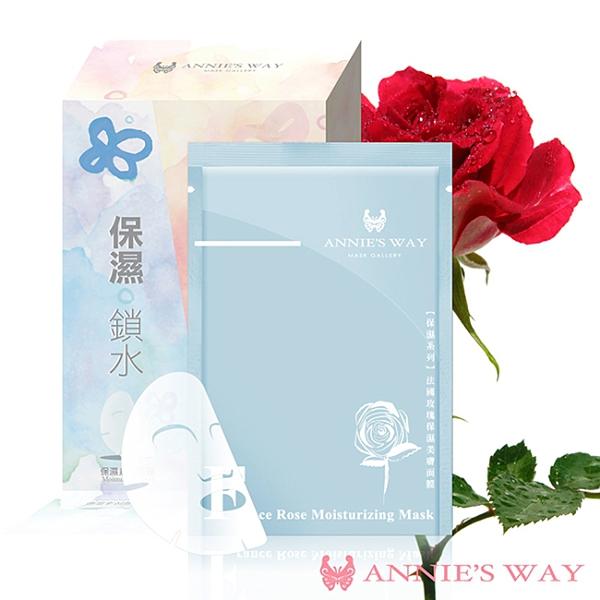 Annie,s Way 安妮絲薇 法國玫瑰保濕美膚隱形面膜 10片/盒