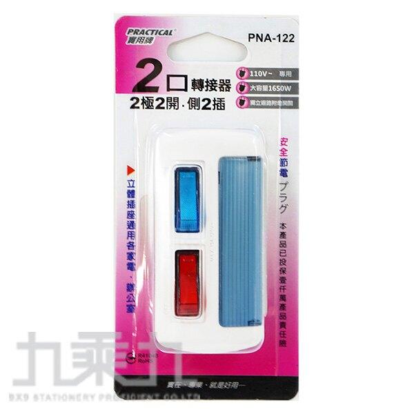 實用2P2開2側插轉接器 PNA-122
