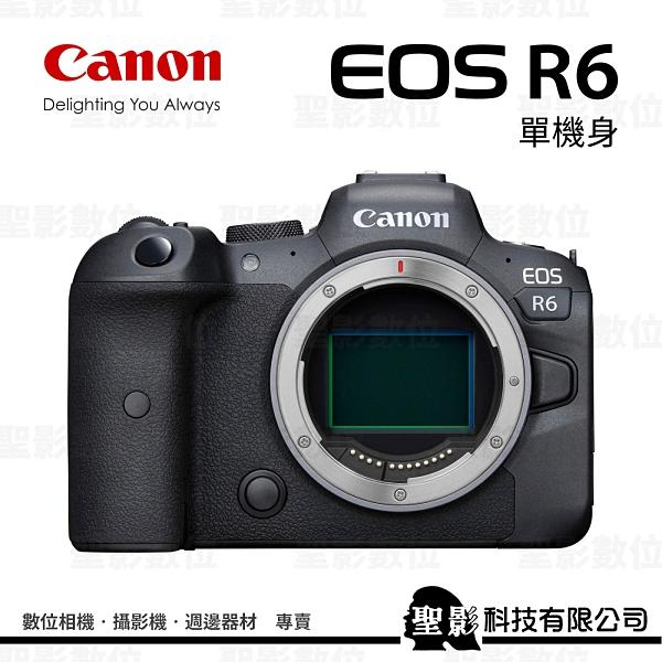Canon EOS R6 單機身 2010萬像素 五軸防手震 4K錄影 全片幅無反相機 微單眼【公司貨】