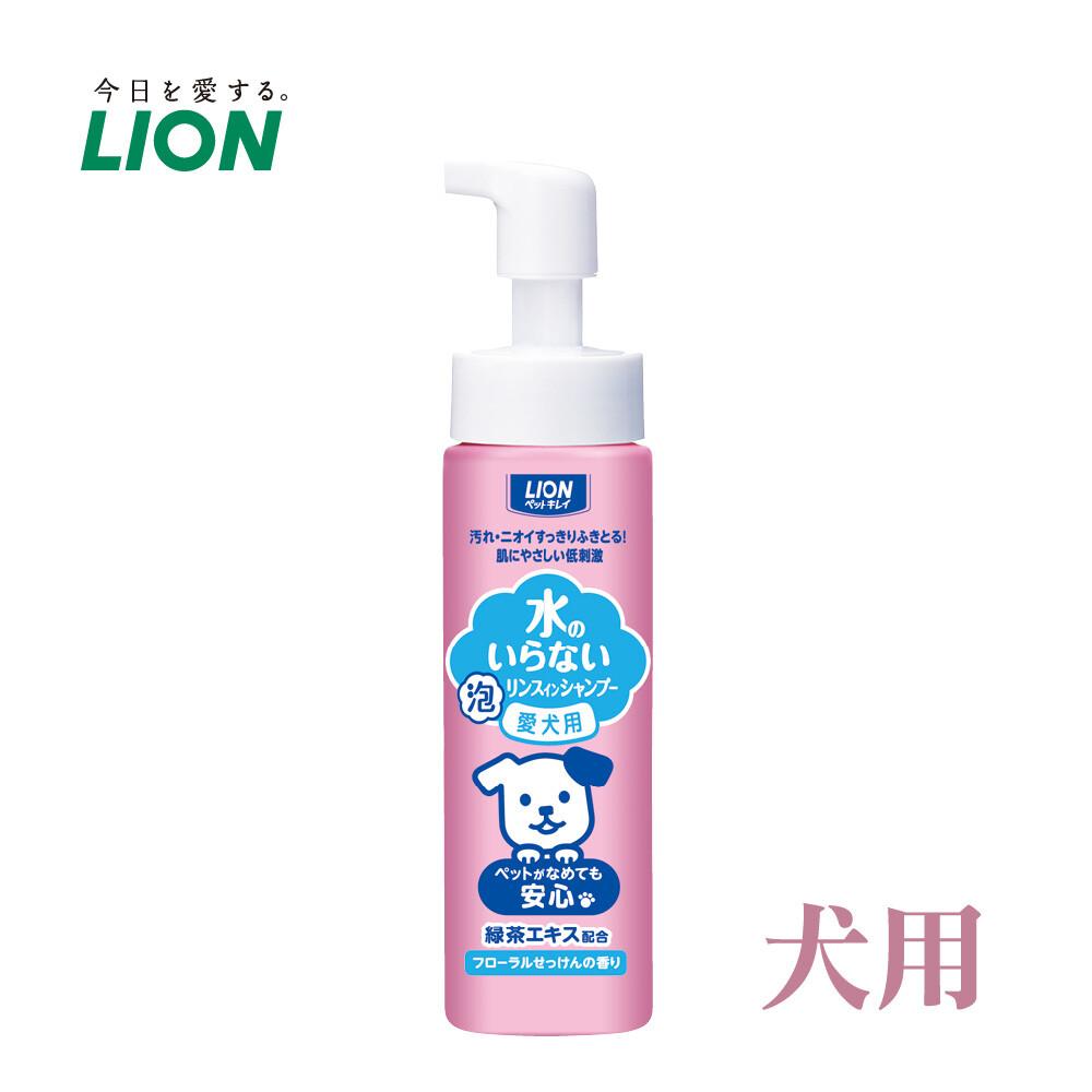 獅王 犬用乾洗澡泡泡慕斯x2入