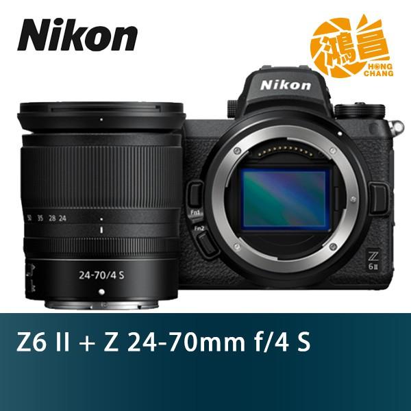 NIKON Z6 II + Z 24-70mm f/4 S 國祥公司貨 全片幅無反 4K【鴻昌】