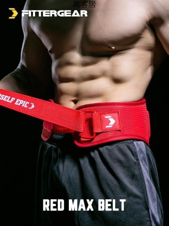 健身運動深蹲舉重力量器械訓練硬拉女加厚支撐護腰帶男