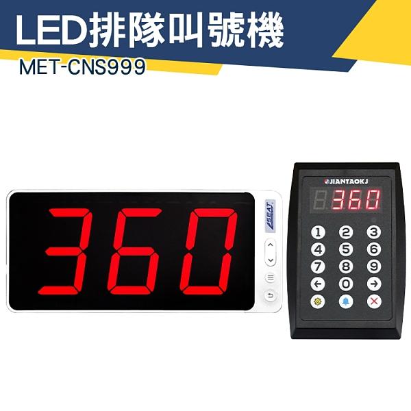 【儀特汽修】取餐器 MET-CNS999 超大音量 呼叫器 語音報號 插電即用 語音播報 信號穩定 叫號機