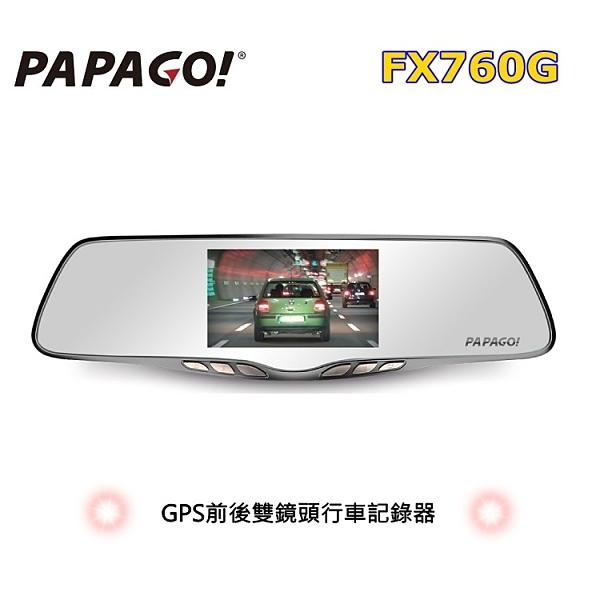 【送32GB】PAPAGO FX760G GPS行車紀錄器 前後鏡雙錄 倒車顯影 測速照相提醒 星光夜視