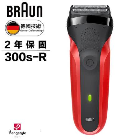 德國百靈BRAUN 三鋒系列電鬍刀(紅)300s-R