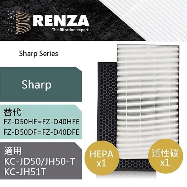 【南紡購物中心】RENZA濾網 適用Sharp夏普KC-JD50T JH50T JH51T FZ-D50HF D50DF D40HFE 濾芯 耗材