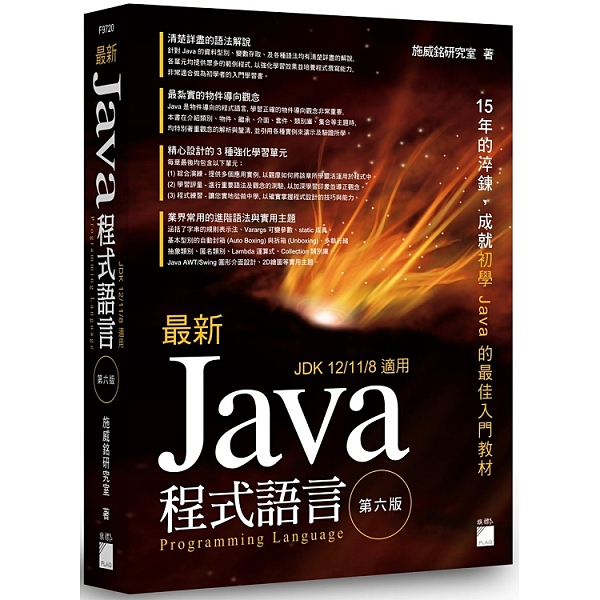 最新 Java 程式設計 第六版