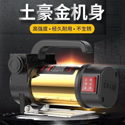 油泵 易豐揚正反轉電動抽油泵12V24V220V柴油泵直流自吸泵加油機抽油器『LM3204』