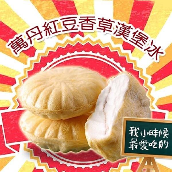 【南紡購物中心】【老爸ㄟ廚房】回憶小時候ㄟ漢堡冰 24顆(90±5g/顆)