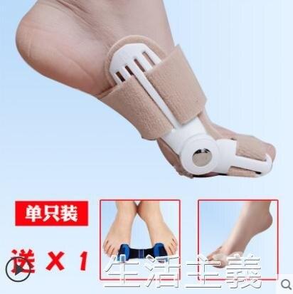 【限時下殺!85折!】分趾器 日本腳趾矯正器拇外翻拇指外翻大腳骨大母趾分趾器可以穿鞋男士女