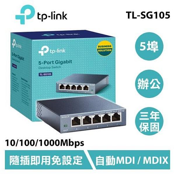 TP-LINK TL-SG105(UN) 5埠 專業級Gigabit 交換器 版本:6【原價529▼現省$30】
