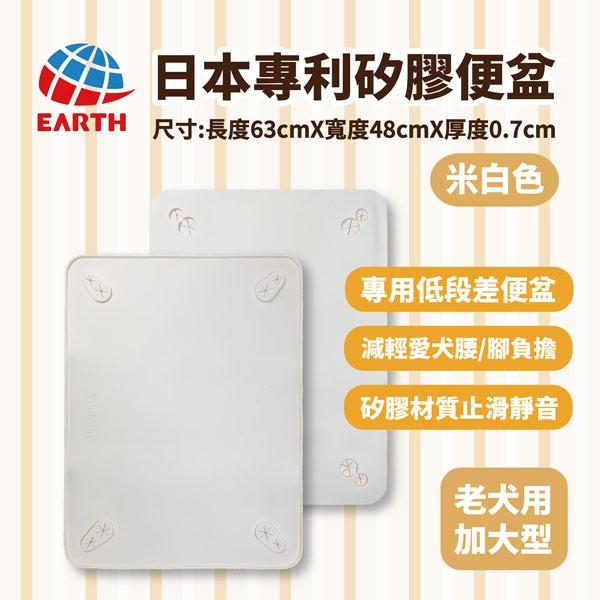 〖日本EARTH PET〗日本專利矽膠便盆-老犬用加大型(米白色)