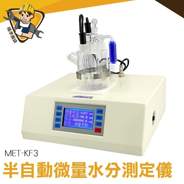 微量水分測定儀 油含水率 溶劑檢測儀 微量水分  精準耐用 化工水分儀 【精準儀錶】MET-KF3