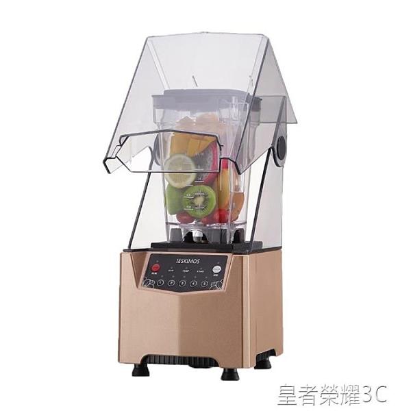 碎冰機 沙冰機商用奶茶店靜音帶罩隔音料理機破碎冰機攪拌機榨果汁冰沙機YTL