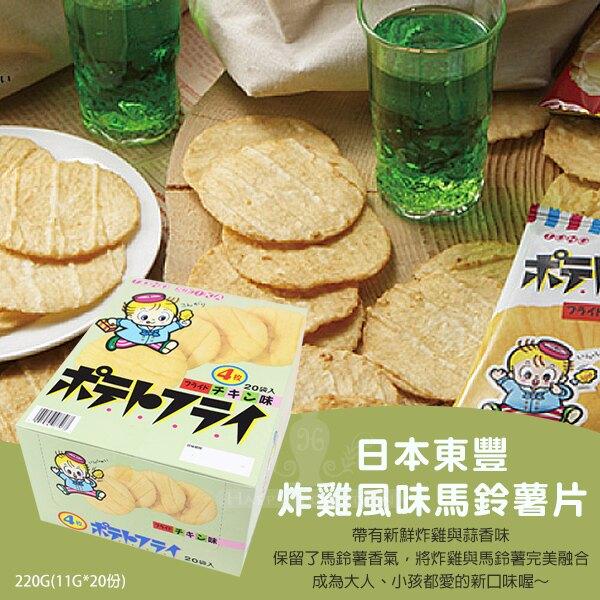 日本 東豐炸雞風味馬鈴薯片/盒
