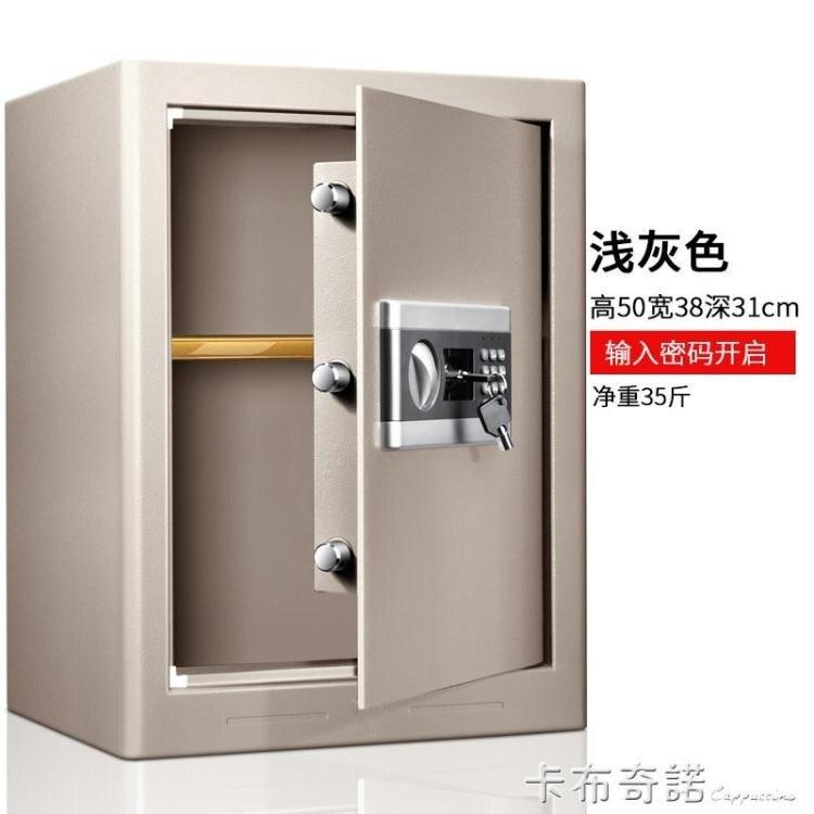 安鎖保險箱家用小型防盜高50cm密碼辦公保險櫃全鋼保管箱入牆