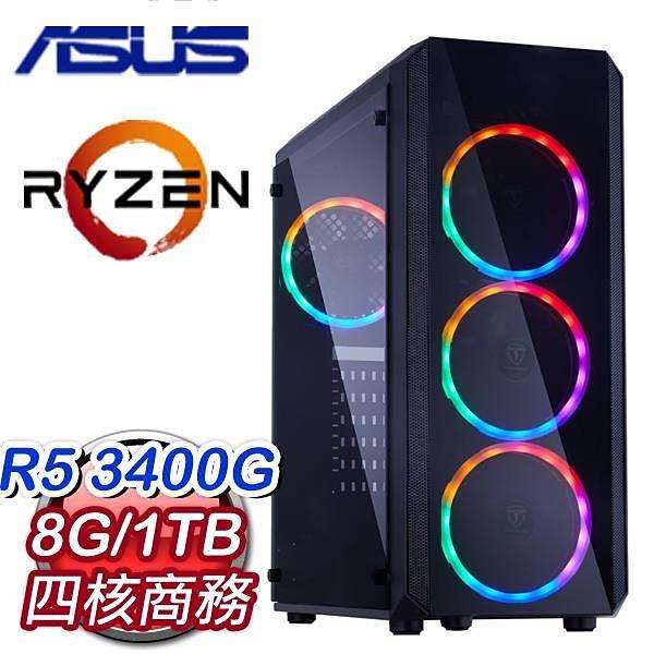 【南紡購物中心】華碩 文書系列【理財8號機M】AMD R5 3400G四核 商務電腦(8G/1TB)