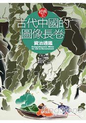 古代中國的圖像長卷:資治通鑑(經典3.0)