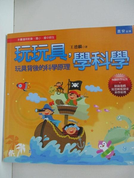 【書寶二手書T7/少年童書_DYV】玩玩具,學科學:玩具背後的科學原理_王德麟