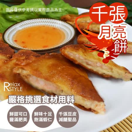 【極鮮配】千張月亮蝦餅 110g±10%/包*20包