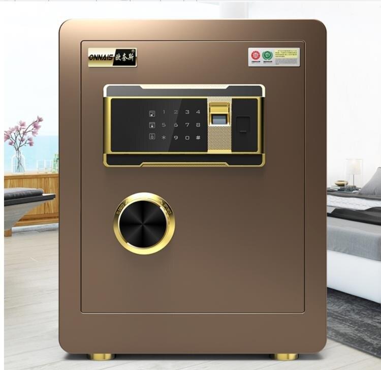 歐奈斯指紋密碼保險櫃家用WIFI遠程辦公入牆隱形保險箱小型防盜保管箱45cm   免運 新年钜惠