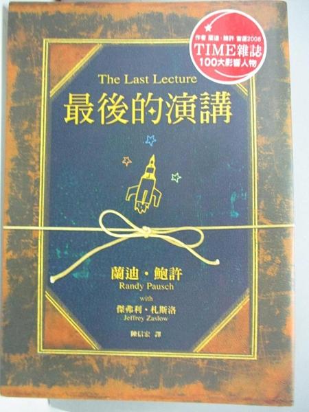 【書寶二手書T7/勵志_AIP】最後的演講_蘭迪鮑許