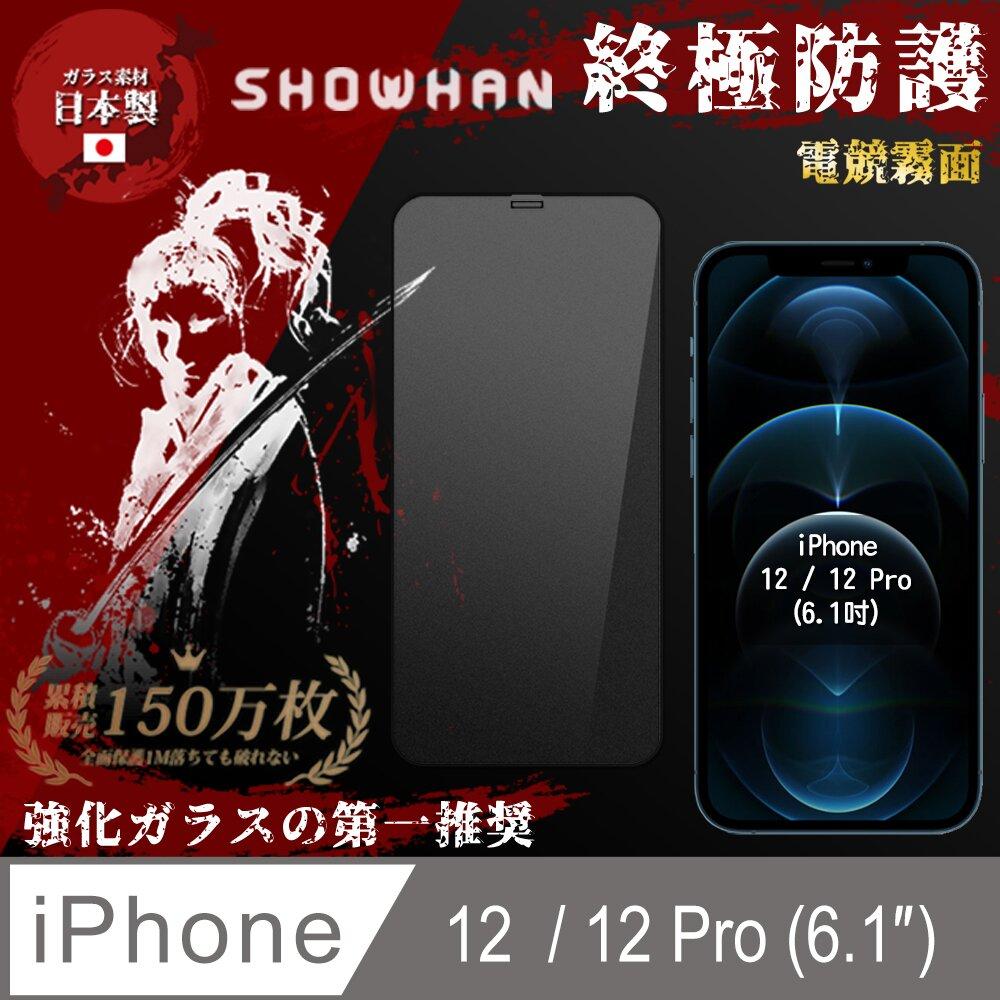 【SHOWHAN】iPhone 12/iPhone 12 Pro(6.1吋)電競霧面全膠滿版鋼化玻璃保護貼-黑