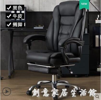 辦公椅舒適久坐可躺老板椅轉椅商務電腦椅靠背家用按摩椅子 新年钜惠