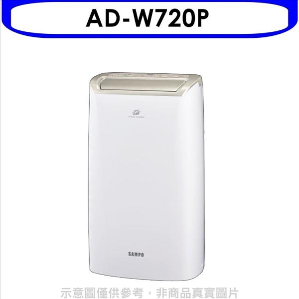 《結帳打9折》聲寶【AD-W720P】10.5公升/日PICO PURE清淨型除濕機