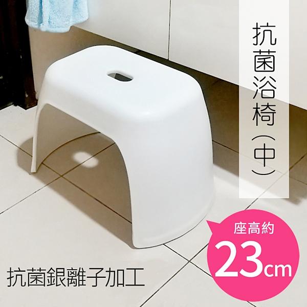 【令和抗菌浴椅(小)】沐浴椅 板凳 止滑椅 浴室椅 衛浴 BI6059 [百貨通]