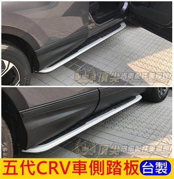 HONDA本田5代5.5代【CRV5登車踩踏板】台灣製 2017-2021年CRV五代車側踏板 原廠款踏板
