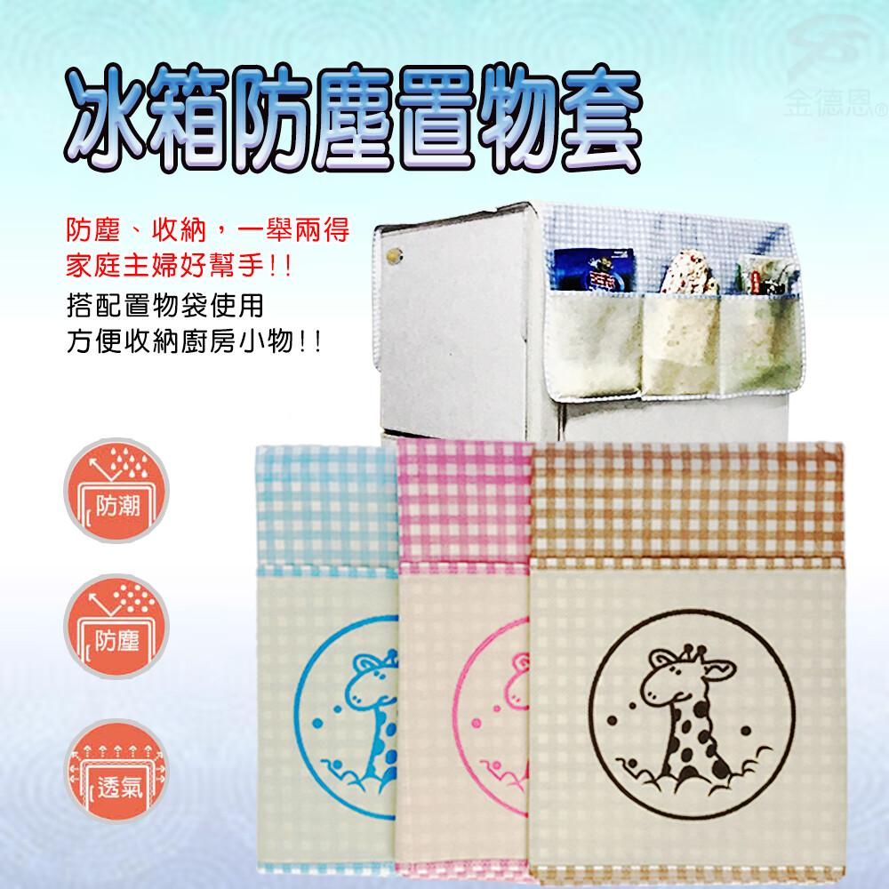 不織布冰箱頂端防塵套附收納袋/三色可選 金德恩 台灣製造