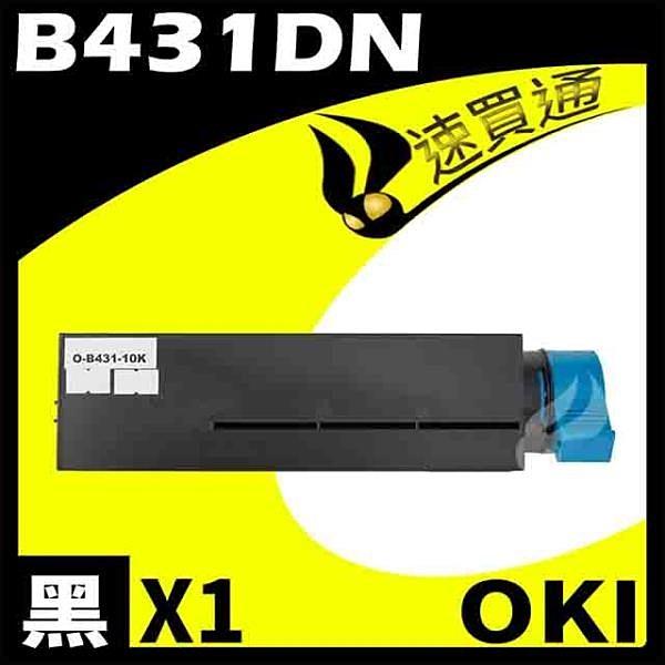 【南紡購物中心】【速買通】OKI B431DN/44574903 相容碳粉匣