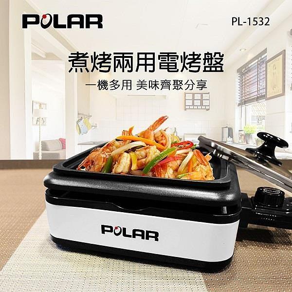 【南紡購物中心】POLAR 普樂 PL-1532 煮烤兩用電烤盤