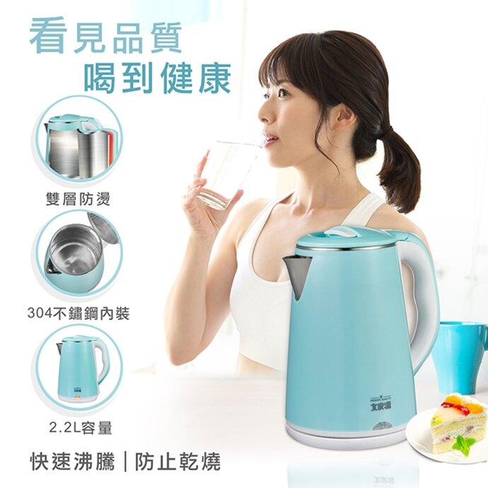 大家源 2.2L雙層防燙快煮壺TCY-262201