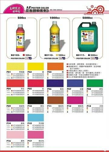 AP廣告顏料1000cc*BO110