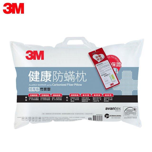 3M 健康防螨枕心 竹炭型 【加厚版】 /個 AP-C12