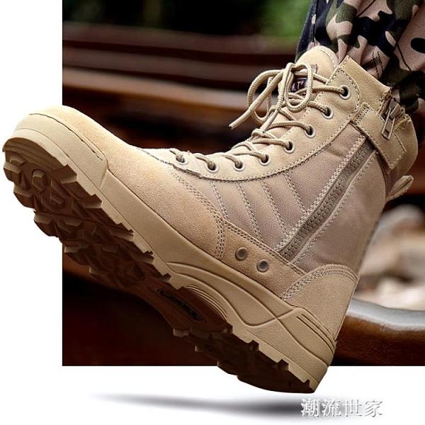 軍靴男女秋冬高幫特種兵作戰訓靴軍鞋沙漠登山鞋戰術作訓超輕『潮流世家』