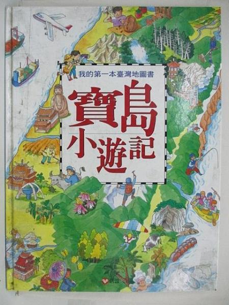 【書寶二手書T7/少年童書_FGF】寶島小遊記-我的第一本台灣地圖書