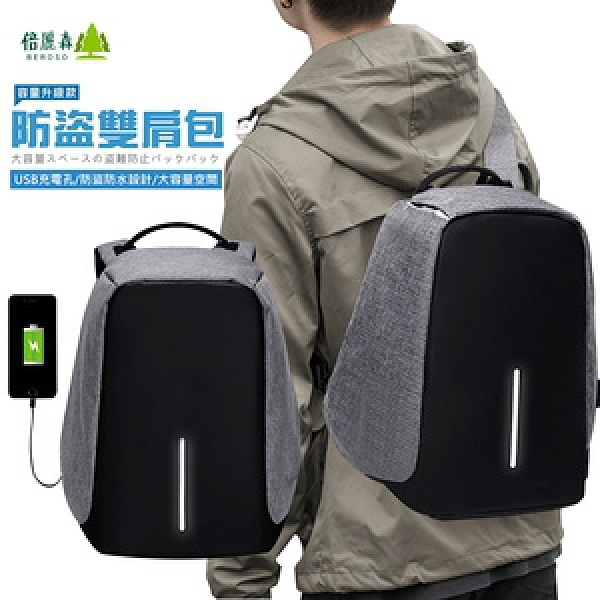 Beroso 倍麗森 韓版簡約風多功能防水防盜可充電15吋後背包-灰色