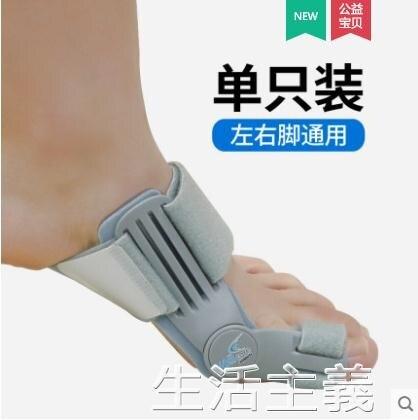 【限時下殺!85折!】分趾器 拇外翻大母腳趾矯正器大腳骨內翻拇指糾正矯形分趾器男女