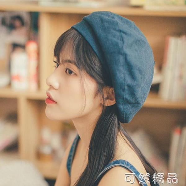 貝雷帽子女士日系春秋夏季韓版棉麻百搭時尚文藝女款畫家帽蓓蕾帽 可然精品