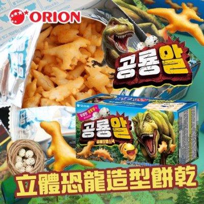 韓國 ORION 好麗友 立體恐龍造型餅乾 44g 棉花糖 恐龍蛋 恐龍餅乾 餅乾 侏儸紀【SA Girl】
