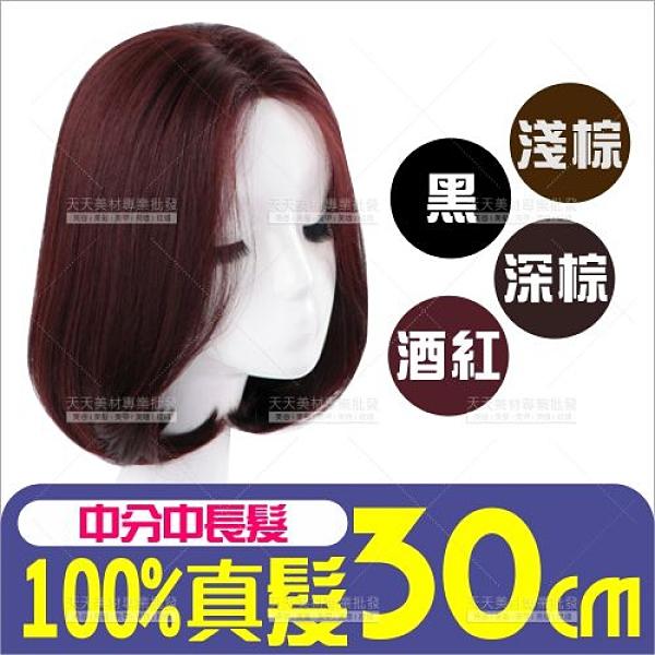 100%真髮全頂假髮 中分頭中長髮-多色任選[53778] 優質仿真頭髮