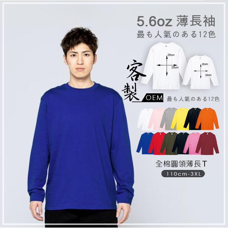 薄長袖OEM圖案日本100%全棉12色(下單備註衣服顏色)